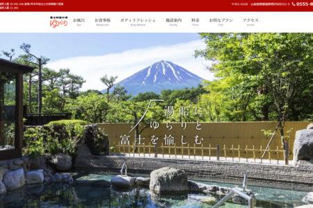 日帰り温泉『富士眺望の湯 ゆらり』